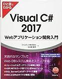 ひと目でわかるVisual C# 2017 Webアプリケーション開発入門 (マイクロソフト関連書)