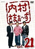 内村さまぁ~ず vol.21[DVD]