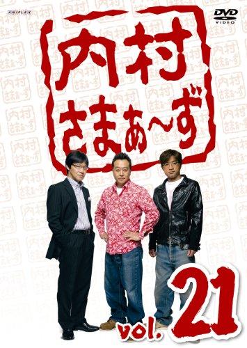 内村さまぁ~ず Vol.21 [DVD]