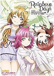 ラブライブ!虹ヶ咲学園スクールアイドル同好会 素顔のフォトエッセイシリーズ02 Rainbow Days~彼方・エマ・璃奈~