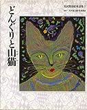 どんぐりと山猫 (宮沢賢治絵童話集)
