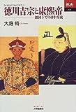 徳川吉宗と康煕帝 (あじあブックス)