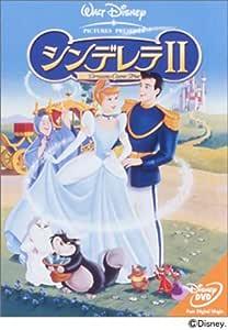 Amazon.co.jp | シンデレラ II [DVD] DVD・ブルーレイ - マイケル ...