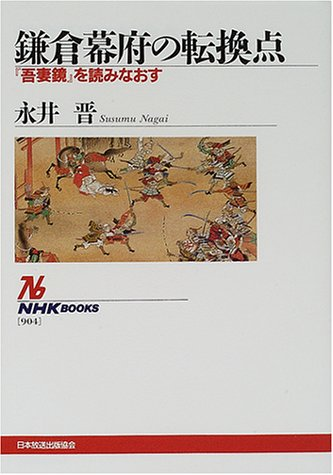 鎌倉幕府の転換点―『吾妻鏡』を読みなおす (NHKブックス)