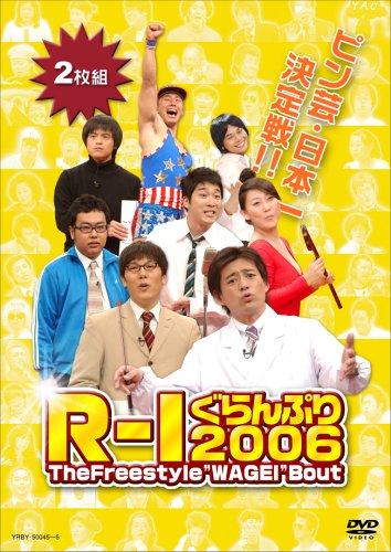 R-1ぐらんぷり2006 [DVD]の詳細を見る