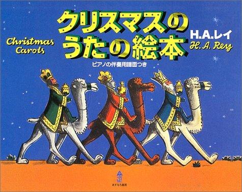 クリスマスのうたの絵本―ピアノの伴奏用譜面つきの詳細を見る