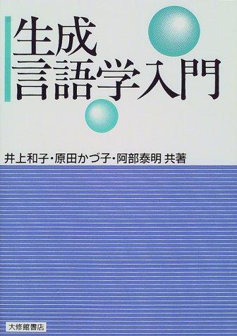 生成言語学入門の詳細を見る