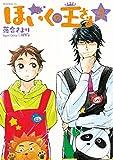 ほいくの王さま(5) (モーニングコミックス)