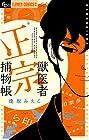 獣医者正宗捕物帳 1巻 (逢坂みえこ)