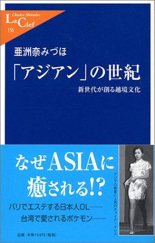 「アジアン」の世紀―新世代が創る越境文化 (中公新書ラクレ)の詳細を見る
