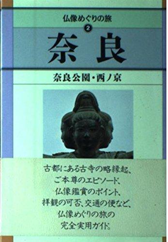 奈良―奈良公園・西ノ京 (仏像めぐりの旅)