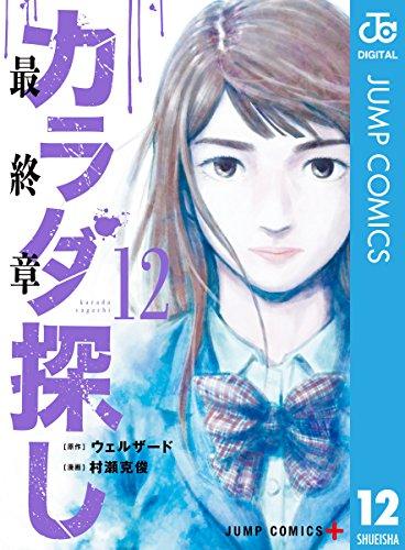 カラダ探し 12 (ジャンプコミックスDIGITAL)