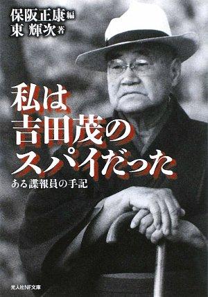 私は吉田茂のスパイだった―ある謀報員の手記 (光人社NF文庫)
