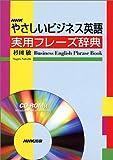 NHKやさしいビジネス英語実用フレーズ辞典―CD-ROM付