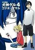 少年探偵犬神ゲル 4 (4) (ヤングガンガンコミックス)