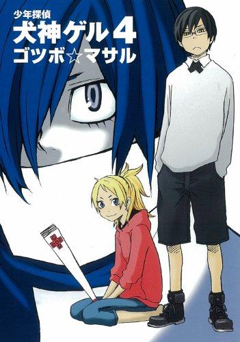 少年探偵犬神ゲル 4 (4) (ヤングガンガンコミックス)の詳細を見る