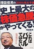 増田俊男の2006年大予測 史上最大の株価急騰がやってくる!