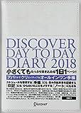 ディスカヴァー・トゥエンティワン DISCOVER DAY TO DAY DIARY 2018 1月始まり 1日1ページ  B6 ホワイト