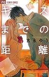 キスまでの距離(Betsucomiフラワーコミックス / 吉永 ゆう のシリーズ情報を見る
