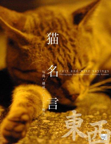 猫名言 東西(cats and wise sayings TOUZAI)