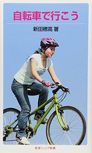 自転車で行こう (岩波ジュニア新書)の詳細を見る