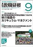 教職研修2017年09月号雑誌
