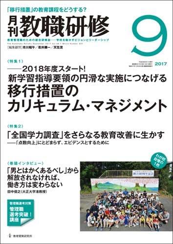 教職研修2017年09月号[雑誌]