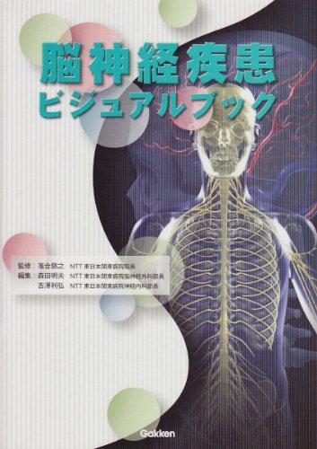 脳神経疾患ビジュアルブックの詳細を見る