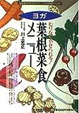 ヨガ葉根菜食メニュー (トクマのP&Pブックス)