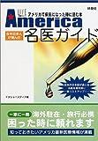 在米日本人が選んだ名医ガイド―アメリカで病気になった時に読む本 (別冊ライブ) 画像