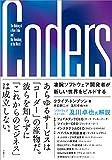 Coders(コーダーズ) 凄腕ソフトウェア開発者が新しい世界をビルドする