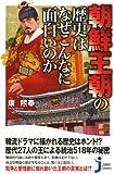 朝鮮王朝の歴史はなぜこんなに面白いのか (じっぴコンパクト新書)