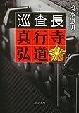 巡査長 真行寺弘道 (中公文庫)