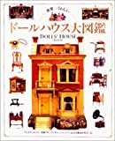 世界一くわしいドールハウス大図鑑 画像