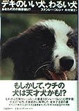 デキのいい犬、わるい犬―あなたの犬の偏差値は?