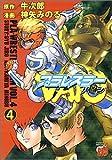 プラレスラーVan 4 (チャンピオンREDコミックス)