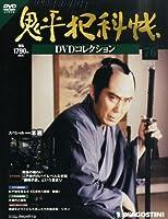 鬼平犯科帳DVDコレクション 76号 (スペシャル一本眉) [分冊百科] (DVD付)