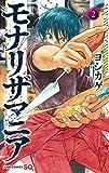 モナリザマニア 2 (ジャンプコミックス)