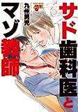 サド歯科医とマゾ教師 (ジュネットコミックス ピアスシリーズ)