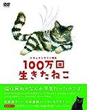 ドキュメンタリー映画 100万回生きたねこ[DVD]