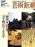 芸術新潮 2007年 10月号 [雑誌]