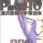 PLUTO (1) (ビッグコミックス)