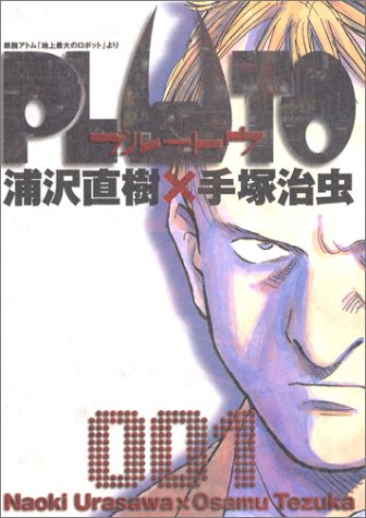 PLUTO (1) (ビッグコミックス)の詳細を見る