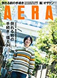 AERA (アエラ) 2019年 11/18 号【表紙: 小沢健二 】 [雑誌]