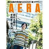 AERA (アエラ) 2019年 11 18 号【表紙: 小沢健二 】 [雑誌]