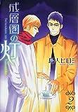 成層圏の灯 (2) (ウィングス・コミックス文庫)