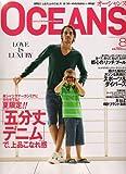 OCEANS (オーシャンズ) 2006年 08月号 [雑誌]