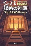シバ 謀略の神殿 (Hayakawa novels)