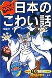 さいごまで読めない日本のこわい話 (特装版どきどきわくわくシリーズ)
