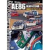 AE86 筑波N2決戦 1 土屋圭市VSプライベーター [DVD]